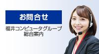 「福井コンピュータグループ総合案内」