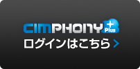 CIMPHONY Plus ログイン