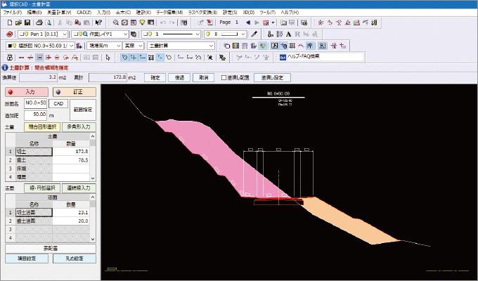 建設CAD 標準機能|EX-TREND 武蔵(エクストレンド武蔵)|土木CAD ...