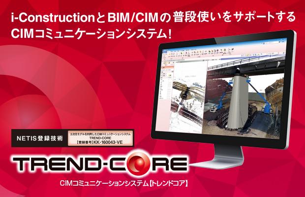 CIM コミュニケーションシステム TREND-CORE(トレンドコア)