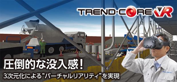 建設バーチャルリアリティシステム TREND-CORE VR(トレンドコア ブイアール)