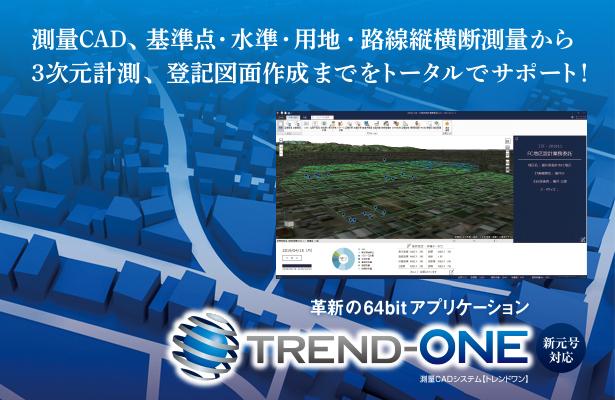 測量CADシステム TREND-ONE