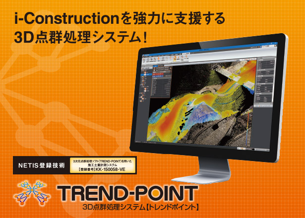 3D点群処理システム TREND-POINT トレンドポイント
