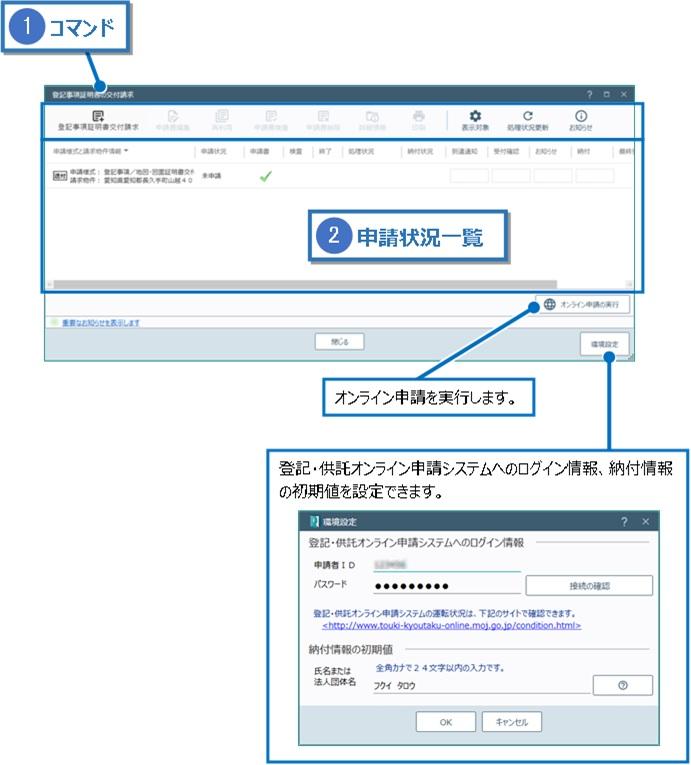 オンライン請求 | TREND REXお客様サポート